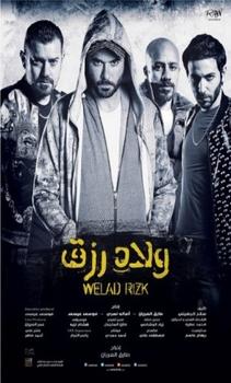 مشاهدة فيلم ولاد رزق اون لاين بجودة HDRip