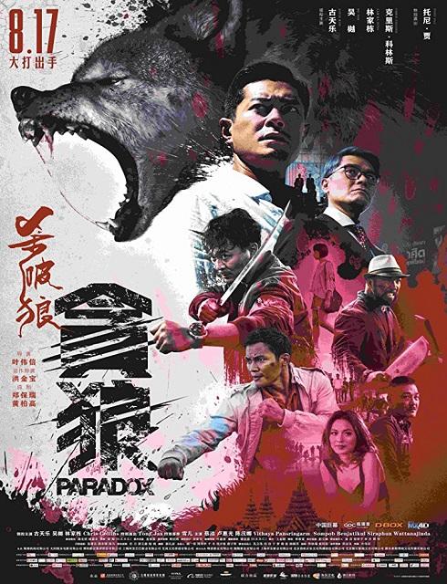 فيلم Paradox 2017 مترجم اون لاين