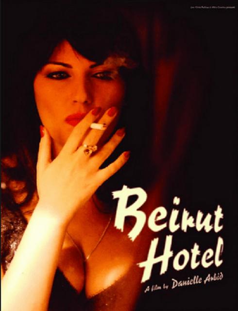 فيلم بيروت بالليل HD للكبار فقط اون لاين