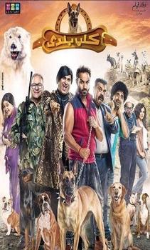 فيلم كلب بلدى 2016 HD اون لاين