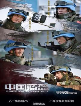 فيلم China Peacekeeping Forces 2018 مترجم