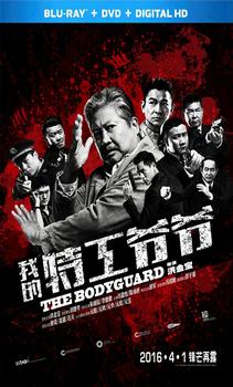 فيلم My Beloved Bodyguard 2016 مترجم اون لاين