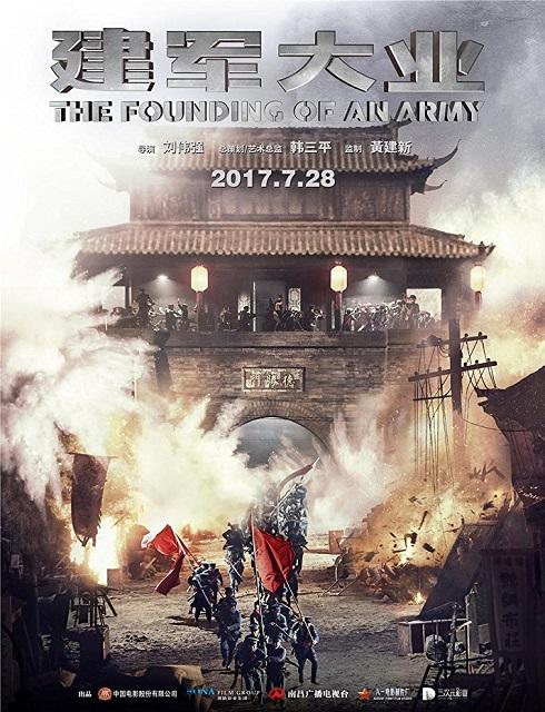 فيلم The Founding of an Army 2017 مترجم اون لاين