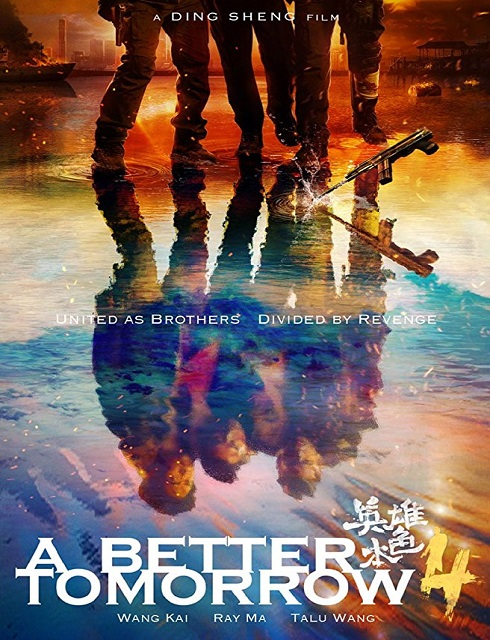 فيلم A Better Tomorrow 2018 2018 مترجم اون لاين