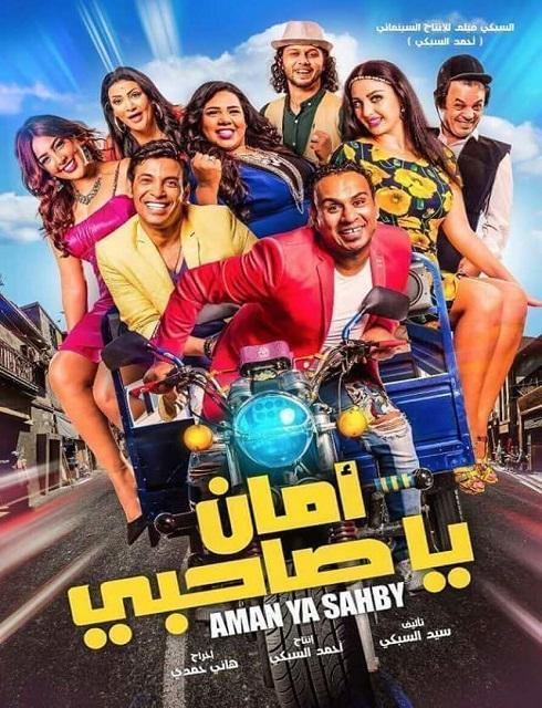فيلم امان يا صاحبي 2017 كامل اون لاين
