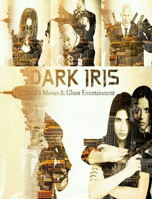 فيلم Dark Iris 2018 مترجم اون لاين