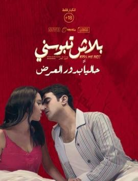 فيلم بلاش تبوسني 2018 كامل اون لاين