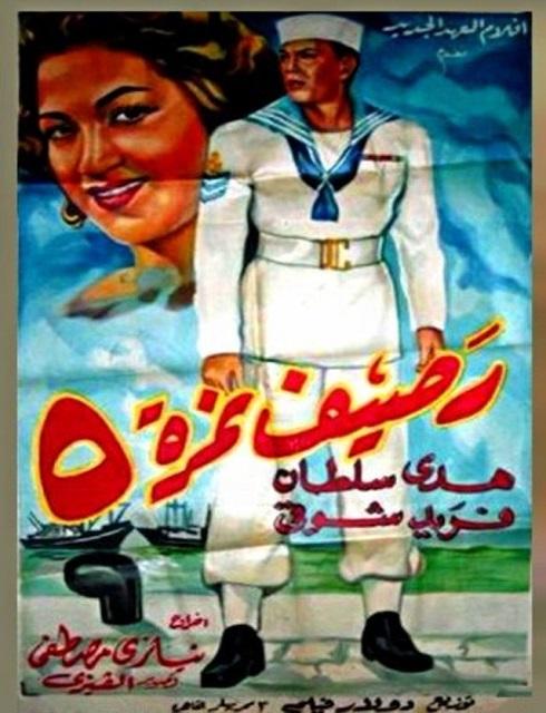 فيلم رصيف نمرة خمسة 1956 اون لاين