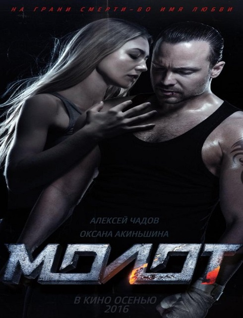 فيلم Molot 2016 HD مترجم اون لاين