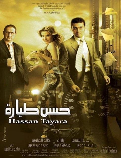 فيلم حسن طيارة 2007 اون لاين