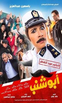 فيلم ابو شنب اون لاين جودة HDRIP