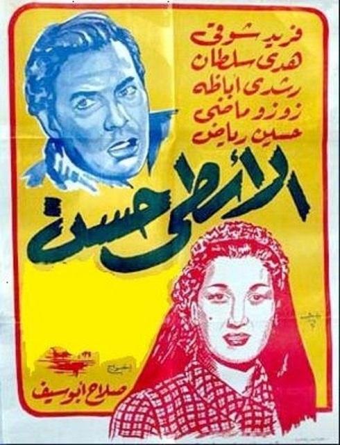 فيلم الاسطى حسن 1952 اون لاين