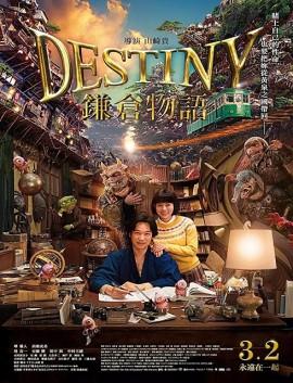 فيلم Destiny The Tale of Kamakura 2017 مترجم اون لاين