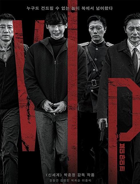 فيلم VIP 2017 مترجم اون لاين