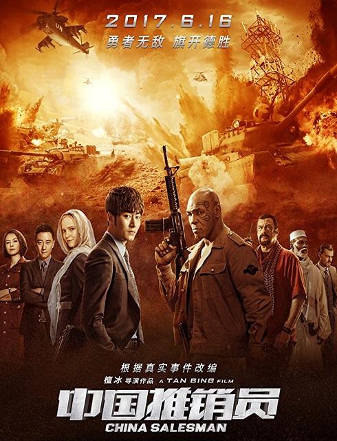 فيلم China Salesman 2017 مترجم اون لاين