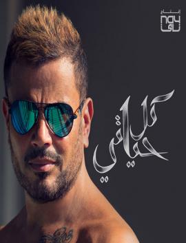 البوم عمرو دياب كل حياتي 2018 كامل