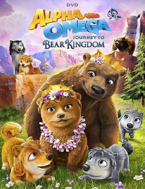 فيلم Alpha and Omega Journey to Bear Kingdom 2017 HD مترجم