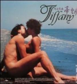فيلم Tiffany 1985 اون لاين للكبار فقط