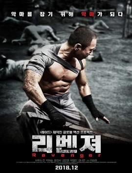 فيلم Revenger 2019 مترجم