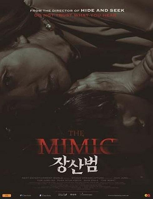فيلم The Mimic 2017 مترجم اون لاين