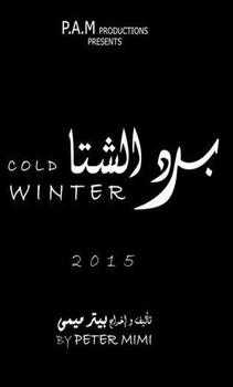 فيلم برد الشتا 2015 اون لاين مشاهدة و تحميل مباشر