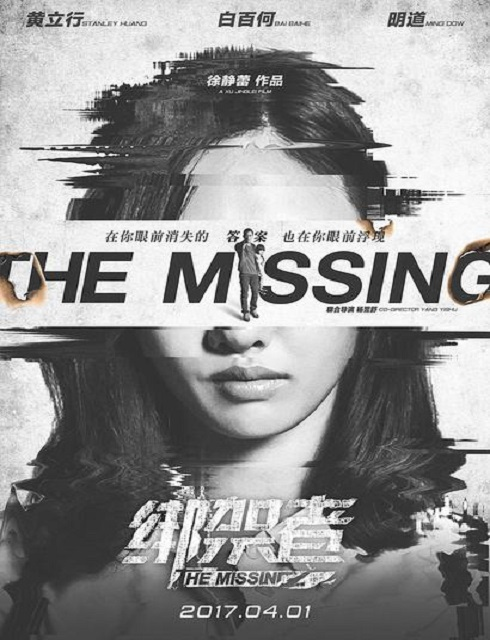 فيلم The Missing 2017 مترجم اون لاين