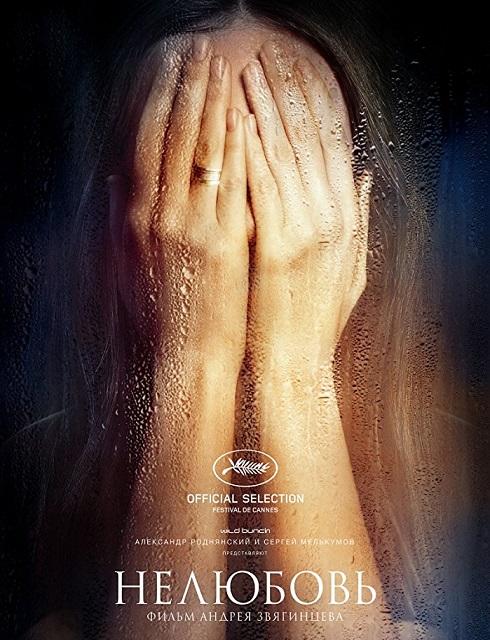 فيلم Loveless 2017 مترجم اون لاين