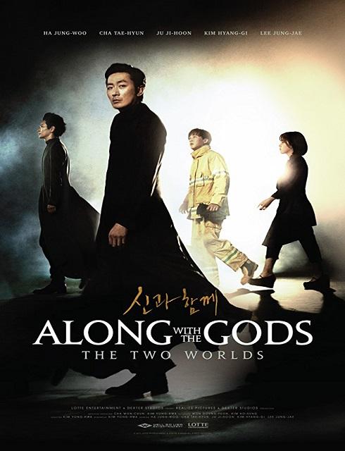 فيلم Along with the Gods The Two Worlds 2017 مترجم اون لاين