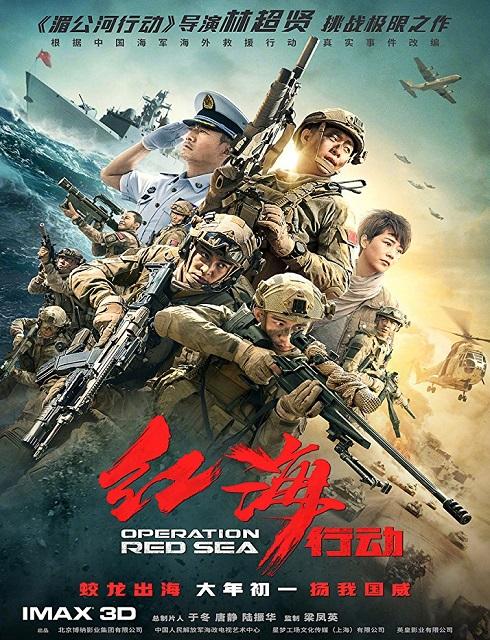 فيلم Operation Red Sea 2018 مترجم اون لاين