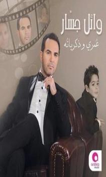البوم وائل جسار 2016 عمرى وذكرياته كامل اون لاين mp3 تحميل مباشر