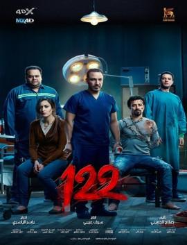فيلم 122 2019 HD اون لاين