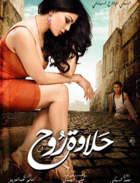 مشاهدة فيلم حلاوة روح HD اون لاين
