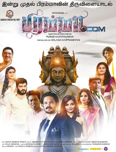 فيلم Brahma com 2017 مترجم اون لاين