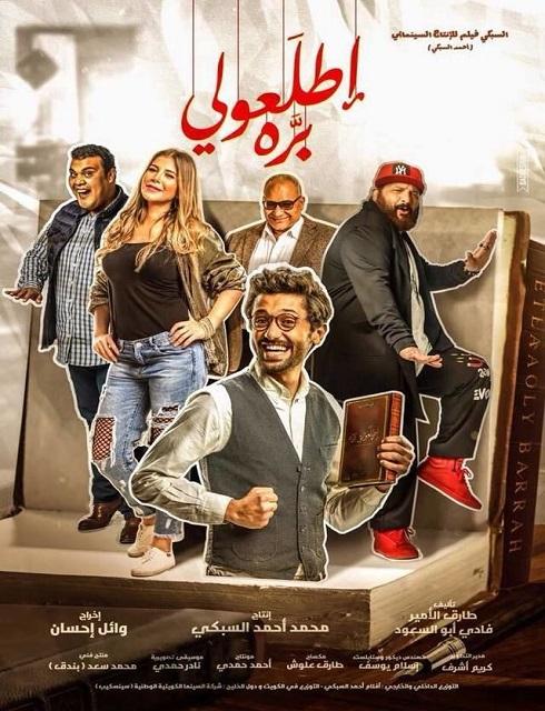 فيلم اطلعولي بره 2018 اون لاين