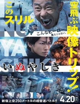 فيلم Inuyashiki 2018 مترجم