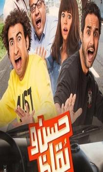 فيلم حسن و بقلظ اون لاين جودة HD