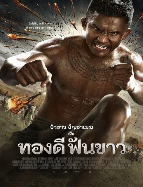 فيلم Thong Dee Fun Khao 2017 مترجم اون لاين
