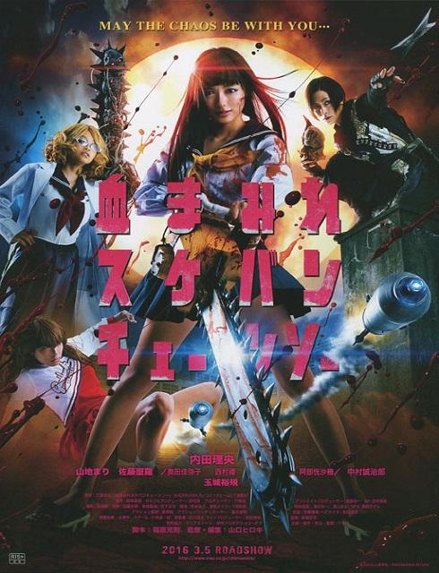 فيلم Bloody Chainsaw Girl 2016 مترجم اون لاين