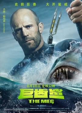 فيلم The Meg 2018 مترجم اون لاين