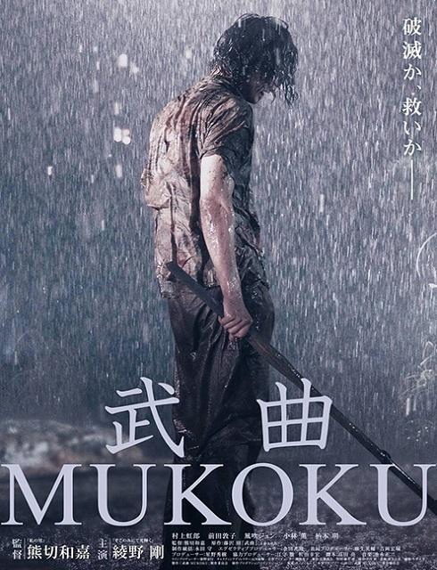 فيلم Mukoku 2017 مترجم اون لاين