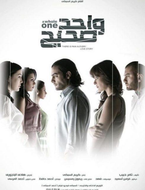 مشاهدة فيلم واحد صحيح HD اون لاين