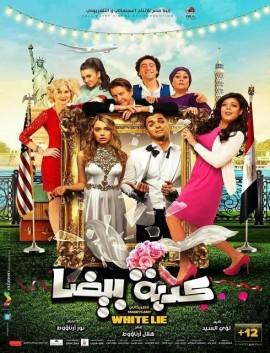 فيلم كدبة بيضا HD 2019 كامل اون لاين