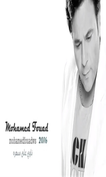 اغنية محمد فؤاد ناوى على سهرة 2016 Mp3