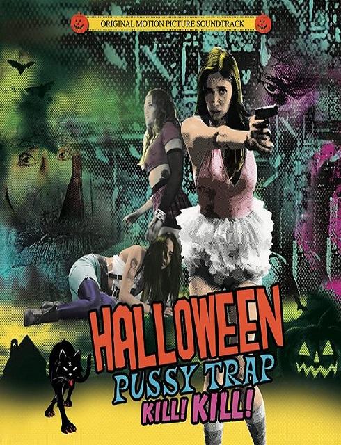 فيلم Halloween Pussy Trap Kill Kill 2017 مترجم اون لاين