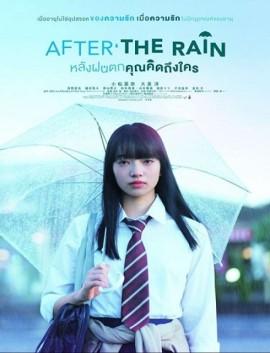 فيلم After the Rain 2018 مترجم