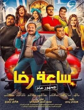 فيلم ساعة رضا 2019 كامل اون لاين