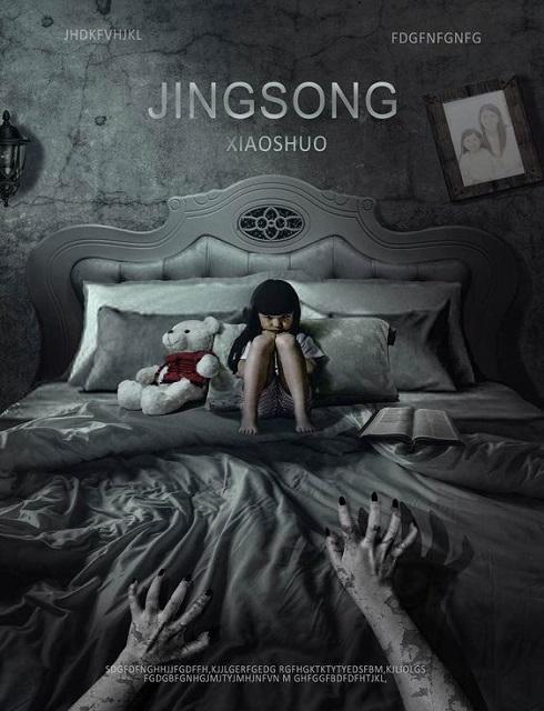 فيلم Inside A Chinese Horror Story 2017 HD مترجم اون لاين