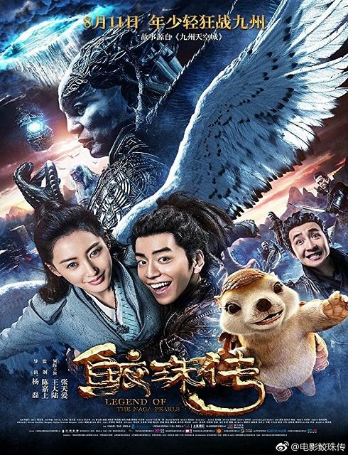 فيلم Legend of the Naga Pearls 2017 مترجم اون لاين