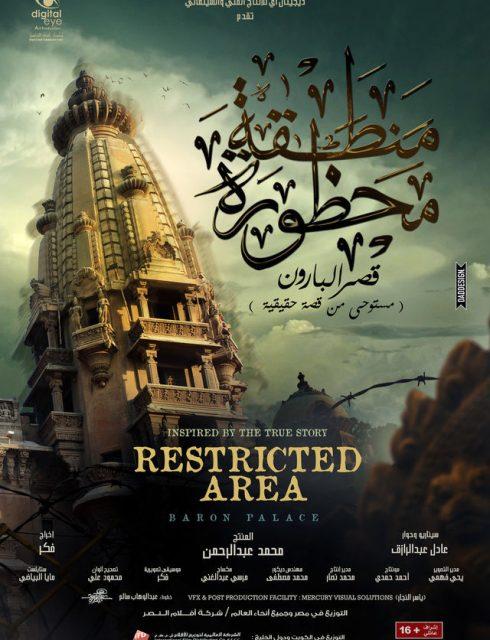 فيلم منطقة محظورة قصر البارون 2016 اون لاين